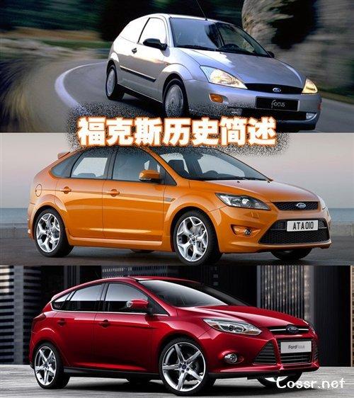 美制小钢跑 福特福克斯车型历史简介 汽车之家