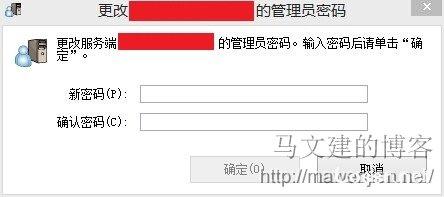 SoftEther VPN设置管理密码