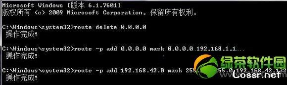 双网卡同时上内外网设置教程 win7/xp双网卡内外网同时用设置步骤2